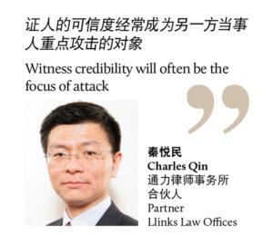 秦悦民 Charles Qin 通力律师事务所 合伙人 Partner Llinks Law Offices