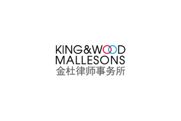 King & Wood Mallesons 金杜律师事务所 - Beijing - China - Law Firm Profile