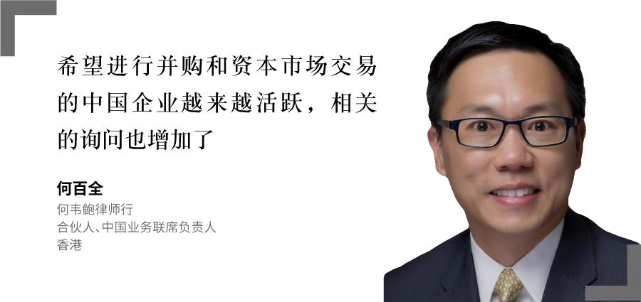 何百全---何韦鲍律师行---合伙人、中国业务联席负责人---香港