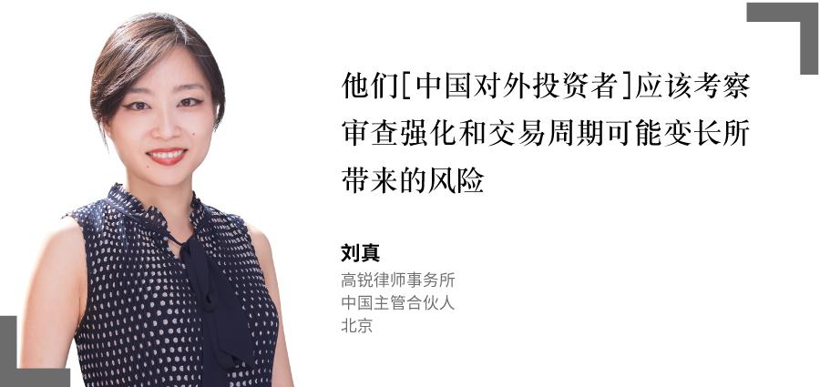 刘真---高锐律师事务所---中国主管合伙人---北京