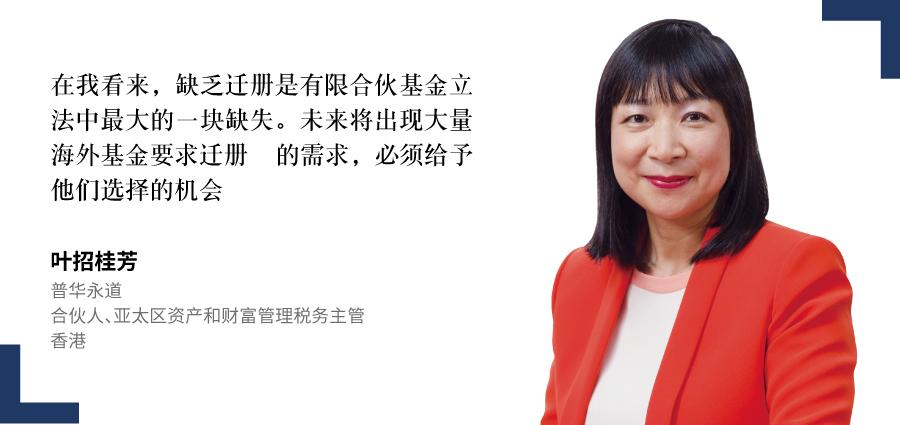 叶招桂芳---普华永道---合伙人、亚太区资产和财富管理税务主管---香港