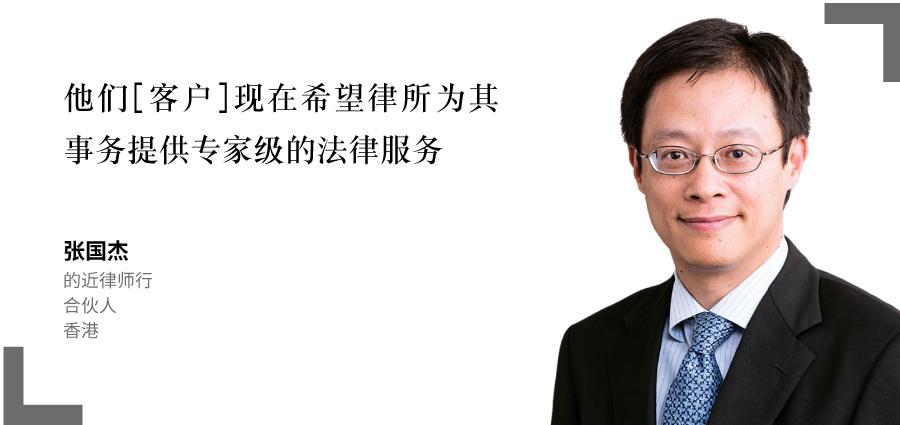 张国杰---的近律师行---合伙人---香港