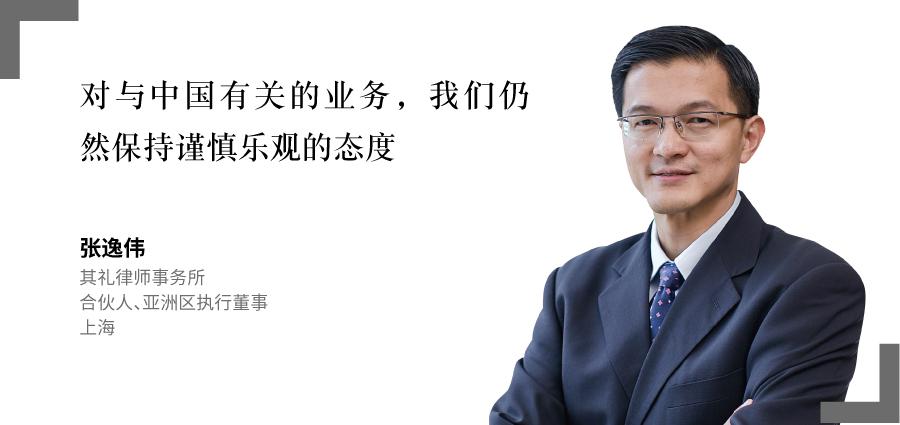 张逸伟---其礼律师事务所---合伙人、亚洲区执行董事---上海