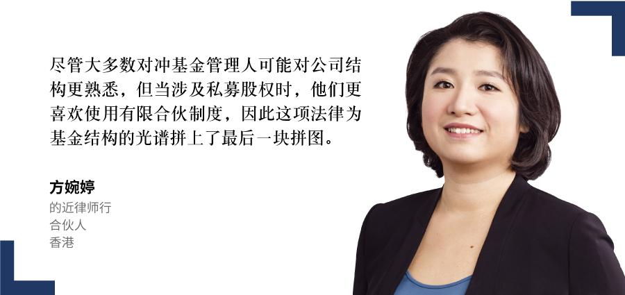 方婉婷---的近律师行---合伙人--香港