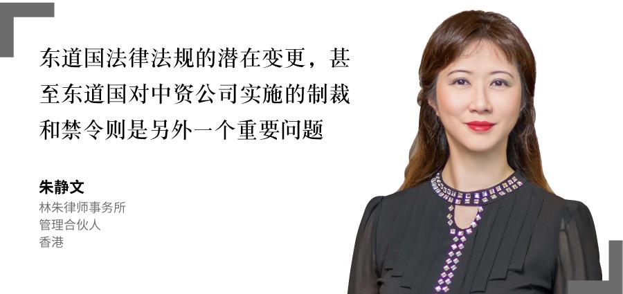 朱静文---林朱律师事务所---管理合伙人---香港