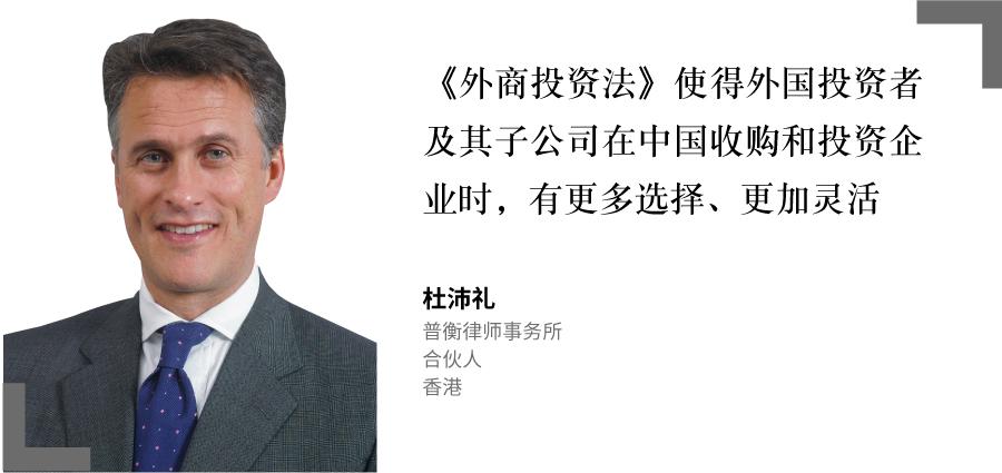 杜沛礼---普衡律师事务所---合伙人---香港