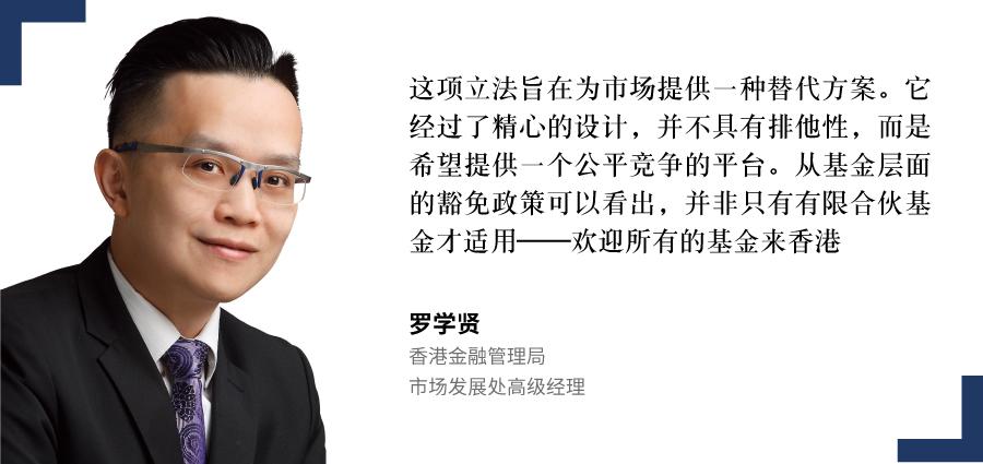 罗学贤---香港金融管理局---市场发展处高级经理