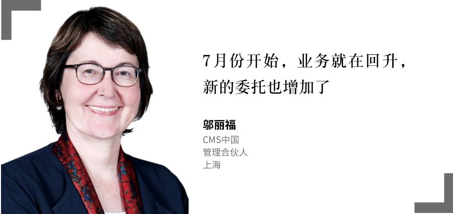 邬丽福---CMS中国---管理合伙人---上海