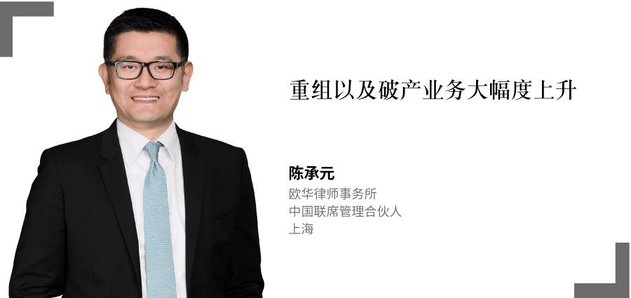 陈承元---欧华律师事务所---中国联席管理合伙人---上海