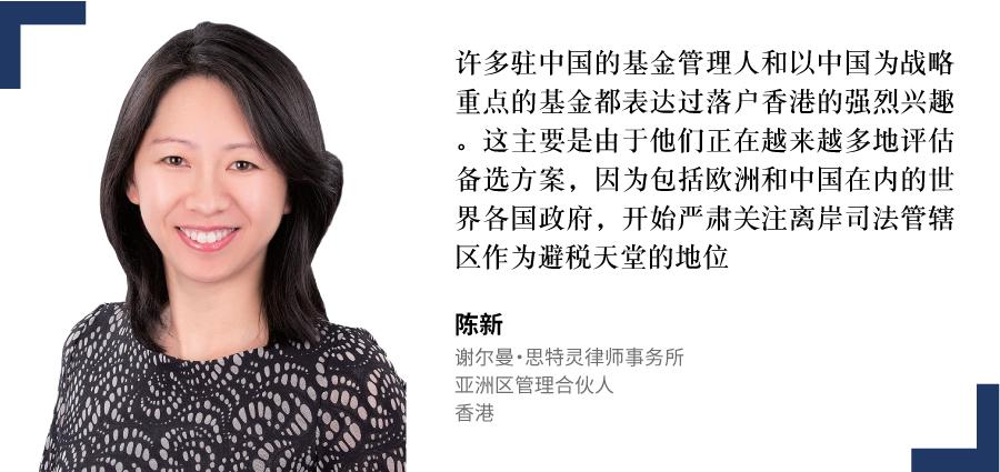陈新---谢尔曼·思特灵律师事务所---亚洲区管理合伙人---香港