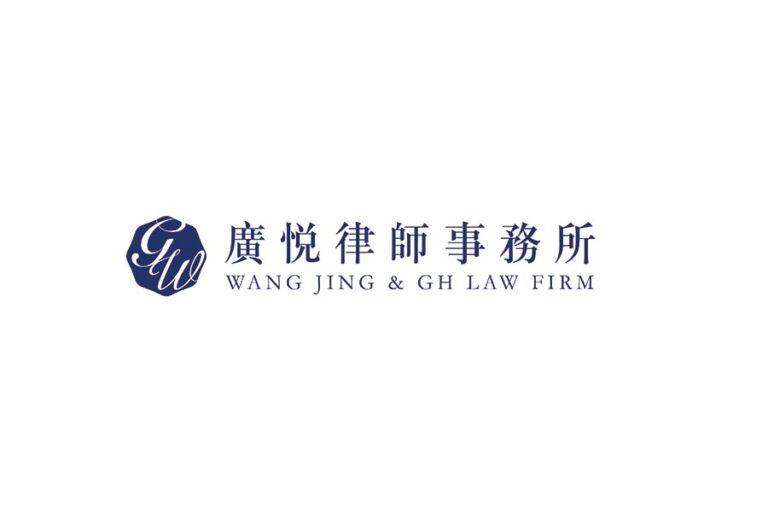 Wang Jing & GH Law Firm 广悦律师事务所 - Guangzhou - China - Law Firm Profile