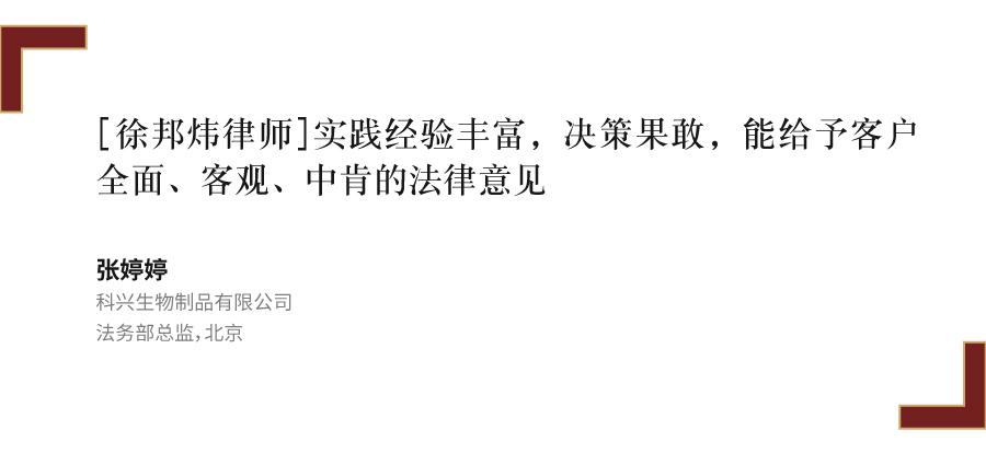 张婷婷,-科兴生物制品有限公司,-法务部总监,北京