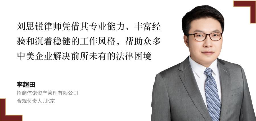 李超田,-招商信诺资产管理有限公司,-合规负责人,北京