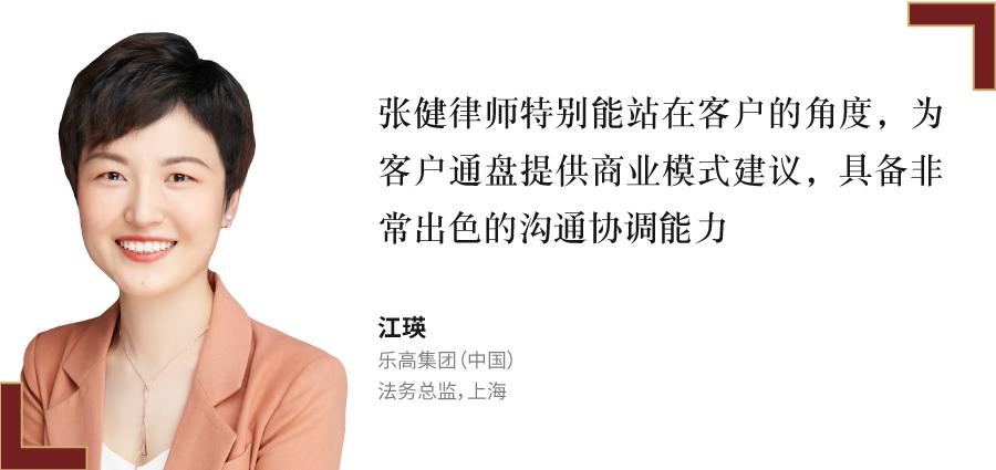 江瑛,-乐高集团(中国),-法务总监,上海