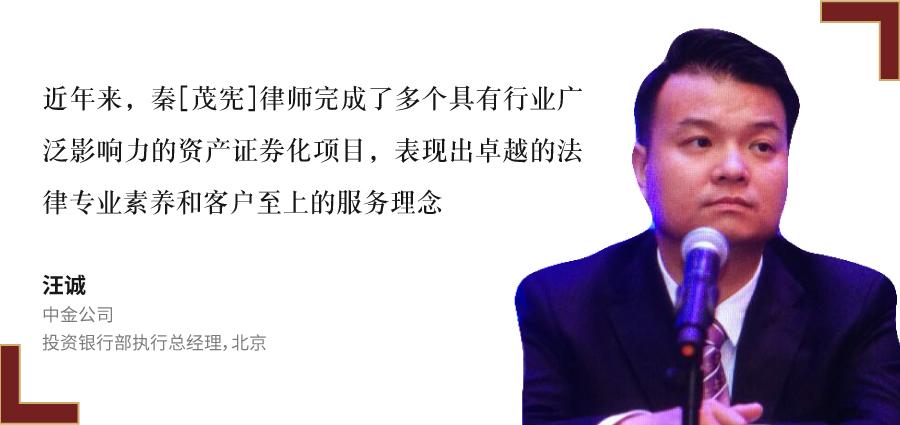 汪诚,-中金公司,-投资银行部执行总经理,北京