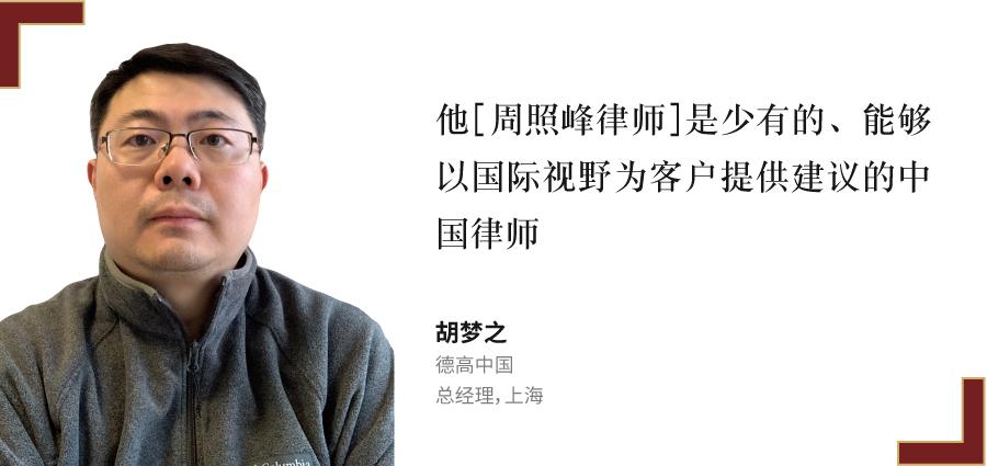 胡梦之,-德高中国,-总经理,上海