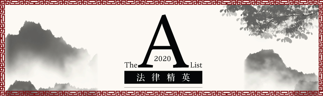 China-A-list-2020-topbanner-final