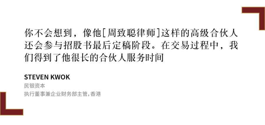 Steven-Kwok,-民银资本,-执行董事兼企业财务部主管,香港