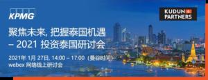 【活动邀请】 聚焦未来,把握泰国机遇 - 2021投资泰国线上研讨会