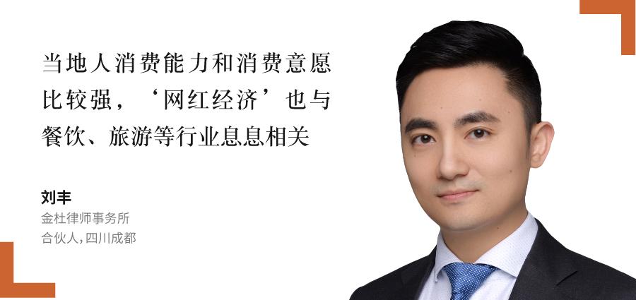 刘丰,-金杜律师事务所,-合伙人,四川成都