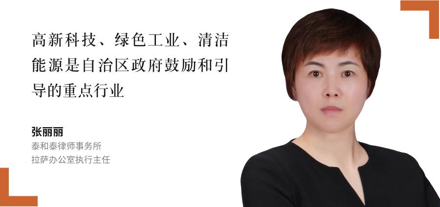张丽丽,-泰和泰律师事务所,-拉萨办公室执行主任