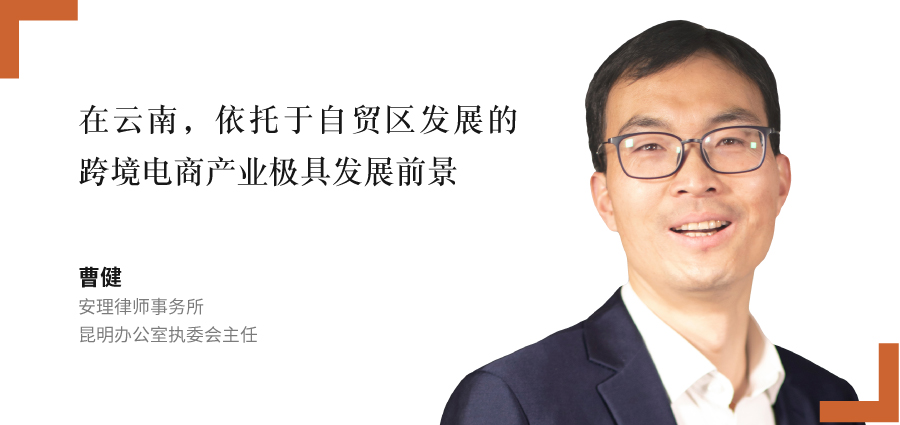 曹健,-安理律师事务所,-昆明办公室执委会主任