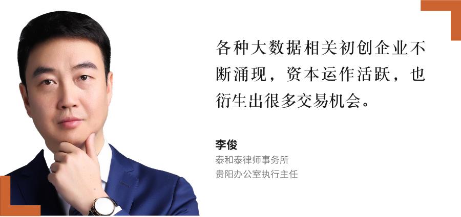 李俊,-泰和泰律师事务所,-贵阳办公室执行主任