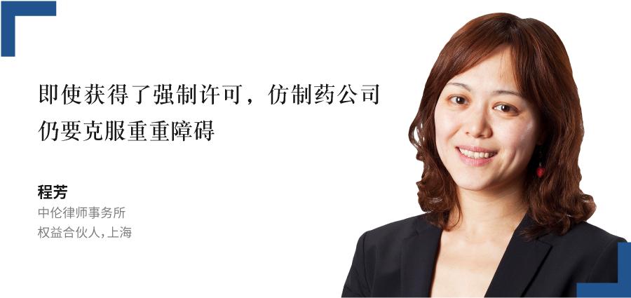 程芳,-中伦律师事务所,-权益合伙人,上海