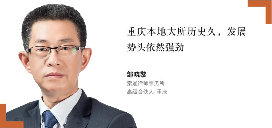 邹晓黎,-索通律师事务所,-高级合伙人,重庆