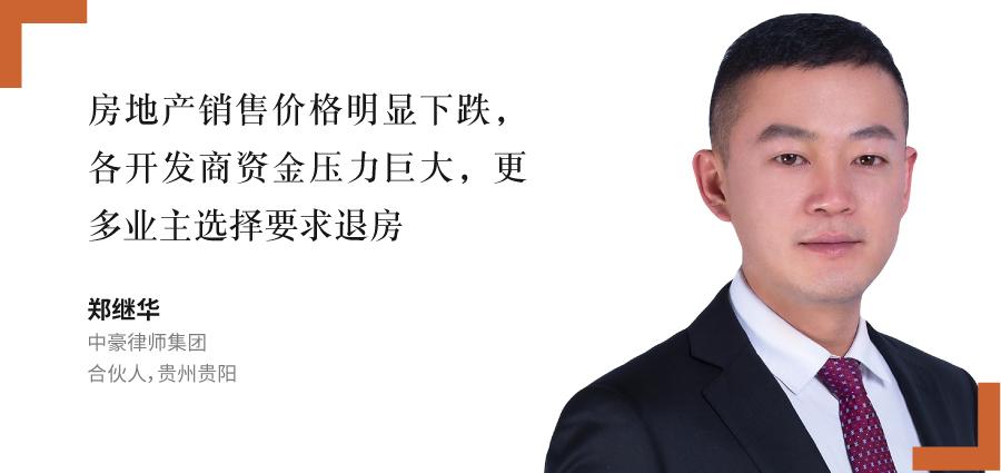郑继华,-中豪律师集团,-合伙人,贵州贵阳