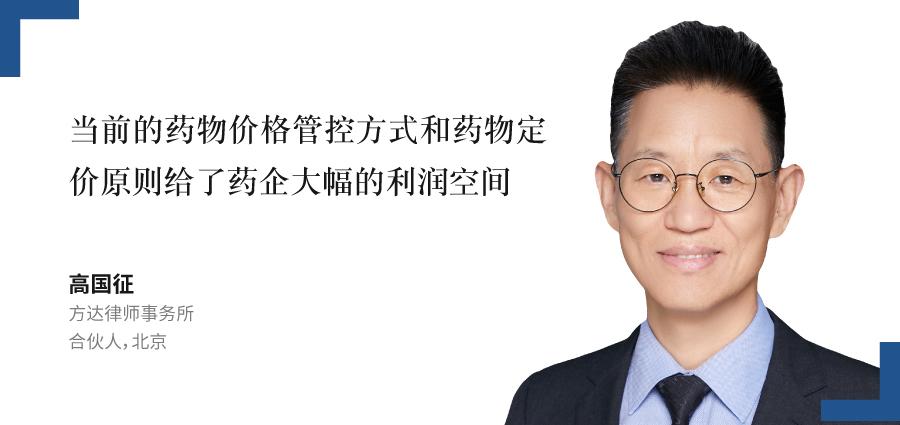 高国征,-方达律师事务所,-合伙人,北京
