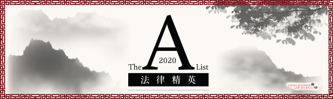China-A-list-2020_topbanner_finalfinal