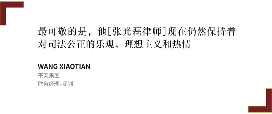 Wang-Xiaotian,-平安集团,-财务经理,深圳
