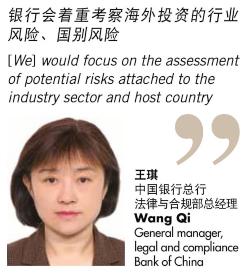 Wang Qi 王琪, General manager, legal and compliance 法律与合规部总经理, Bank of China 中国银行总行