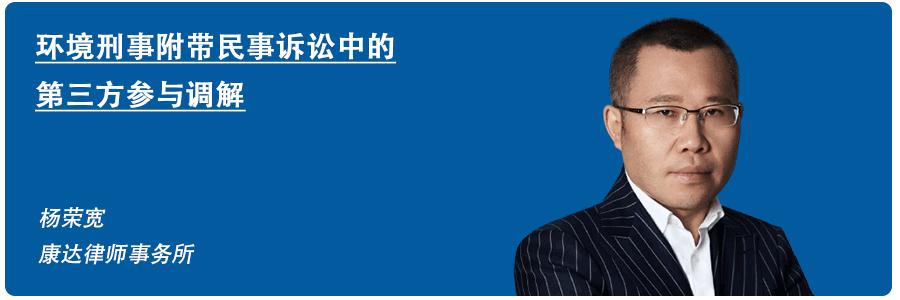 杨荣宽,康达律师事务所,Mediation and civil suit collateral in environmental criminal cases,环境刑事附带民事诉讼中的第三方参与调解