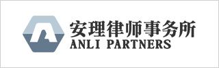 Anli Partners 2021