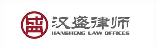 Hansheng Law Offices 2021