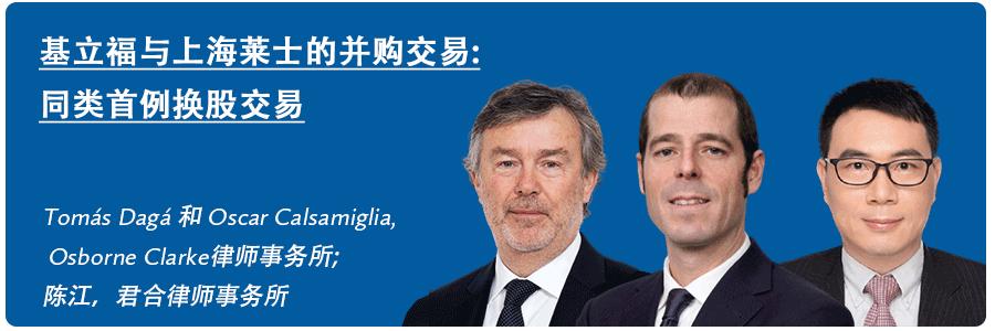 Tomás Dagá, Osborne Clarke; 陈江,君合律师事务所, Grifols' Shanghai RAAS acquisition: A share swap deal first, 基立福与上海莱士的并购交易:同类首例换股交易