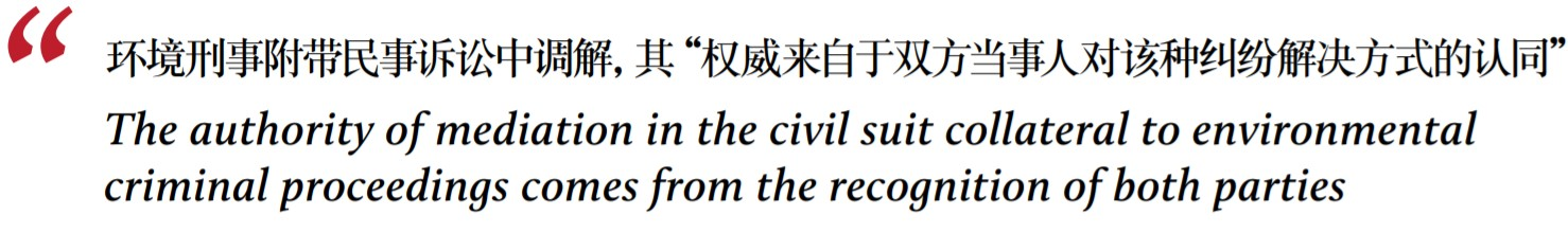 Mediation and civil suit collateral in environmental criminal cases, 环境刑事附带民事诉讼中 的第三方参与调解