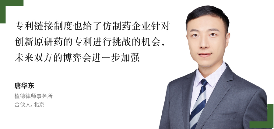 唐华东,-植德律师事务所,-合伙人,北京