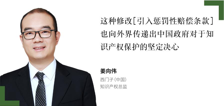 姜向伟,-西门子(中国),-知识产权总监