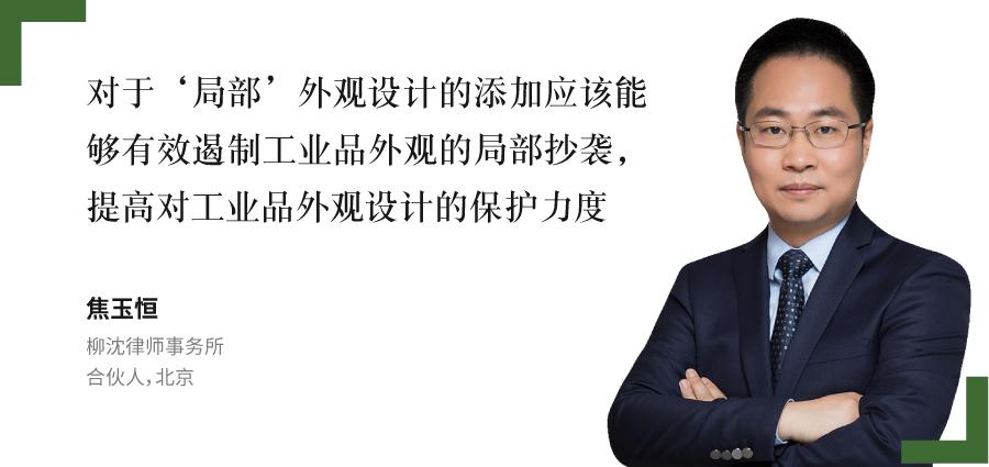 焦玉恒,-柳沈律师事务所,-合伙人,北京