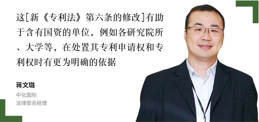 蒋文璐,-中化国际,-法律部总经理