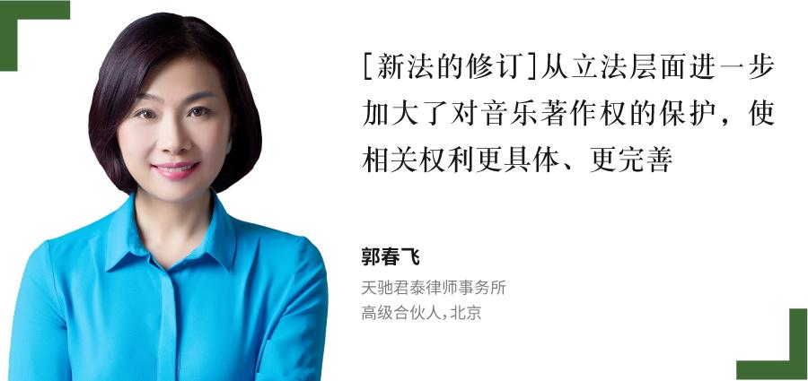 郭春飞,-天驰君泰律师事务所,-高级合伙人,北京