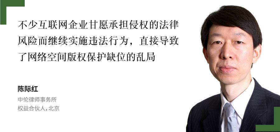 陈际红,-中伦律师事务所,-权益合伙人,北京