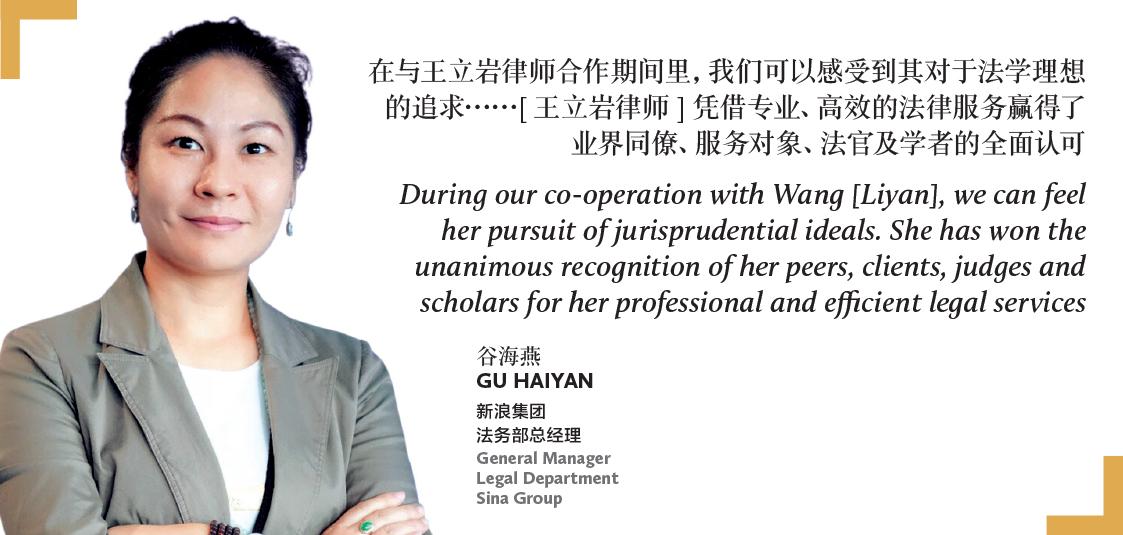 Gu Haiyan 谷海燕, Sina Group 新浪集团
