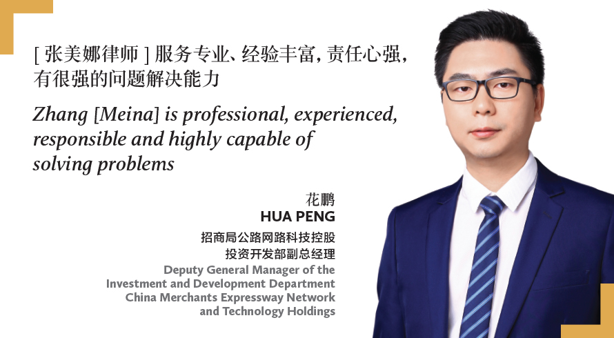 Hua Feng 花鹏, China Merchants Expressway Network & Technology Holdings 招商局公路网路科技控股