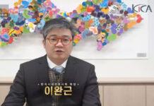 Lee Wan keun