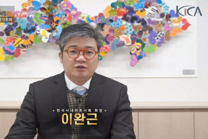 KICA Lee Wan keun