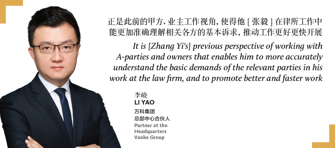 Li Yao 李峣, Vanke Group 万科集团